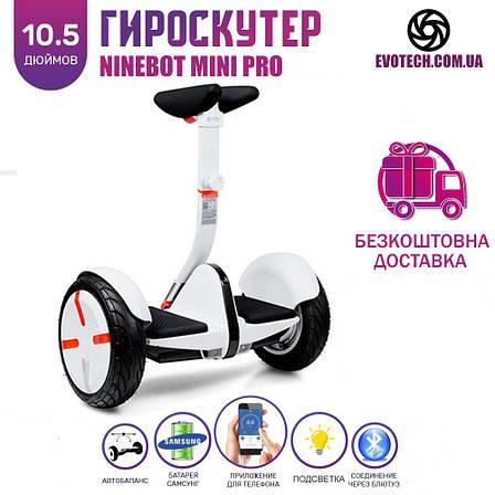 Гироскутер міні-сігвей Ninebot Segway PRO 54V Білий (White).Гироборд Найнбот Сігвей ПРО білий, фото 2