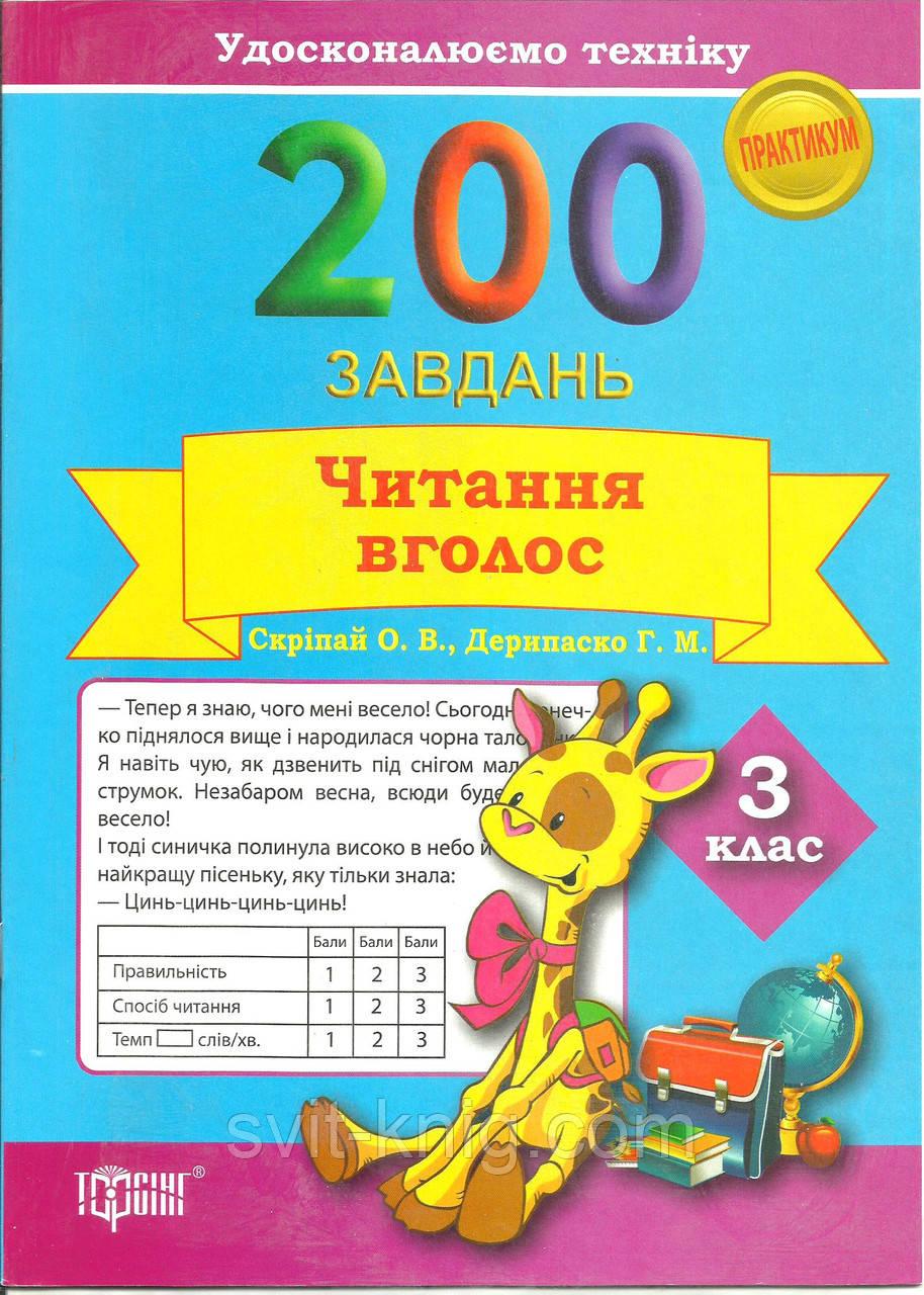 200 завдань. Читання вголос. 3 клас.