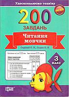 200 завдань. Читання мовчки. 3 клас.