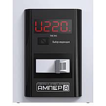 Стабилизатор напряжения однофазный бытовой АМПЕР-Р У 16-1/80 v2.0, фото 2