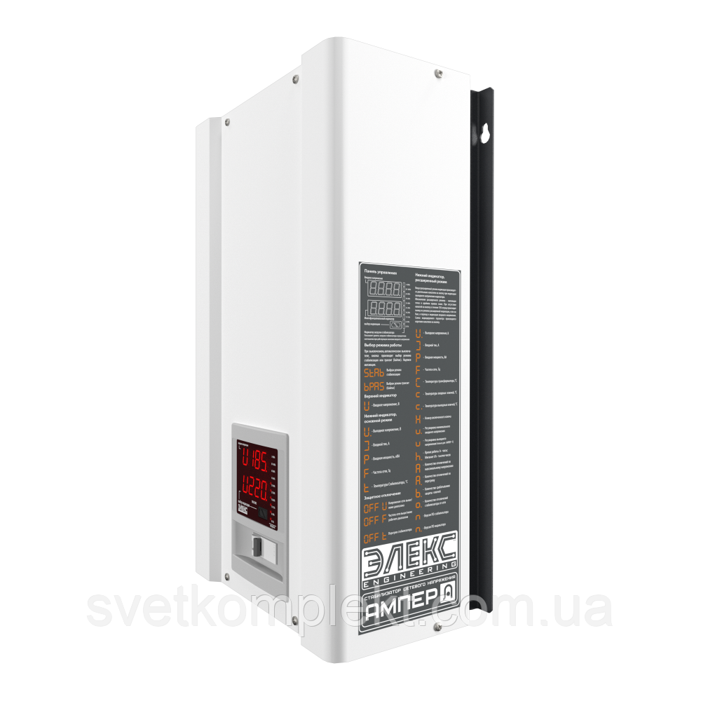 Стабілізатор напруги однофазний побутової АМПЕР У 9-1/25 v2.1