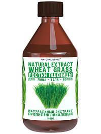 Пропиленгликолевый экстракт ростков пшеницы