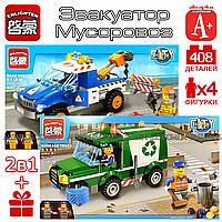 2в1 Конструктор лего Эвакуатор и Мусоровоз 408 деталей 4 мини-фигурки серия Город City Enlighten Brick