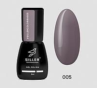 Siller Color Base №05, 8мл. Цветная база