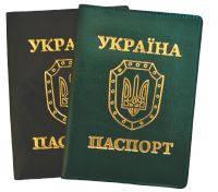 Обложка на Паспорт  (обложка пленка ПВХ с тиснением + уголки)