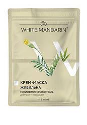 """Питательная крем-маска для всех типов кожи """"Мультивитаминный коктейль"""" серии """"Проросшие зерна"""", саше2*6 мл"""