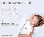 Знижка до 10% на честь Дня захисту дітей в інтернет магазині Ековод!!!