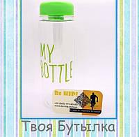 Моя бутылка / MY BOTTLE (яркие цветные). 10 видов! Пластик, Салатовый