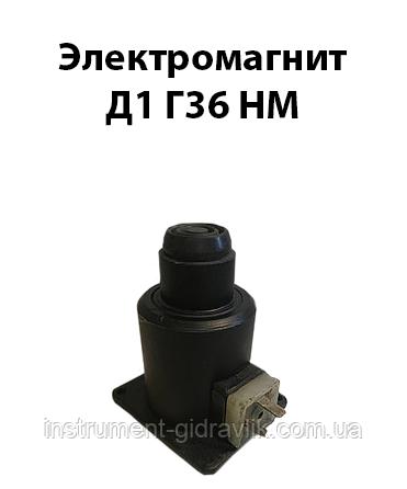 Електромагніт Д1 В36 нм
