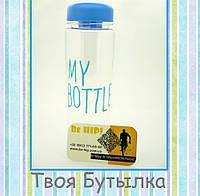 Моя бутылка / MY BOTTLE (яркие цветные). 10 видов! Синий