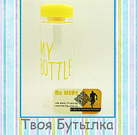 Моя бутылка / MY BOTTLE (яркие цветные). 10 видов! Желтый