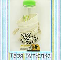 Моя бутылка / MY BOTTLE + мешочек (есть 10 видов). салатовый