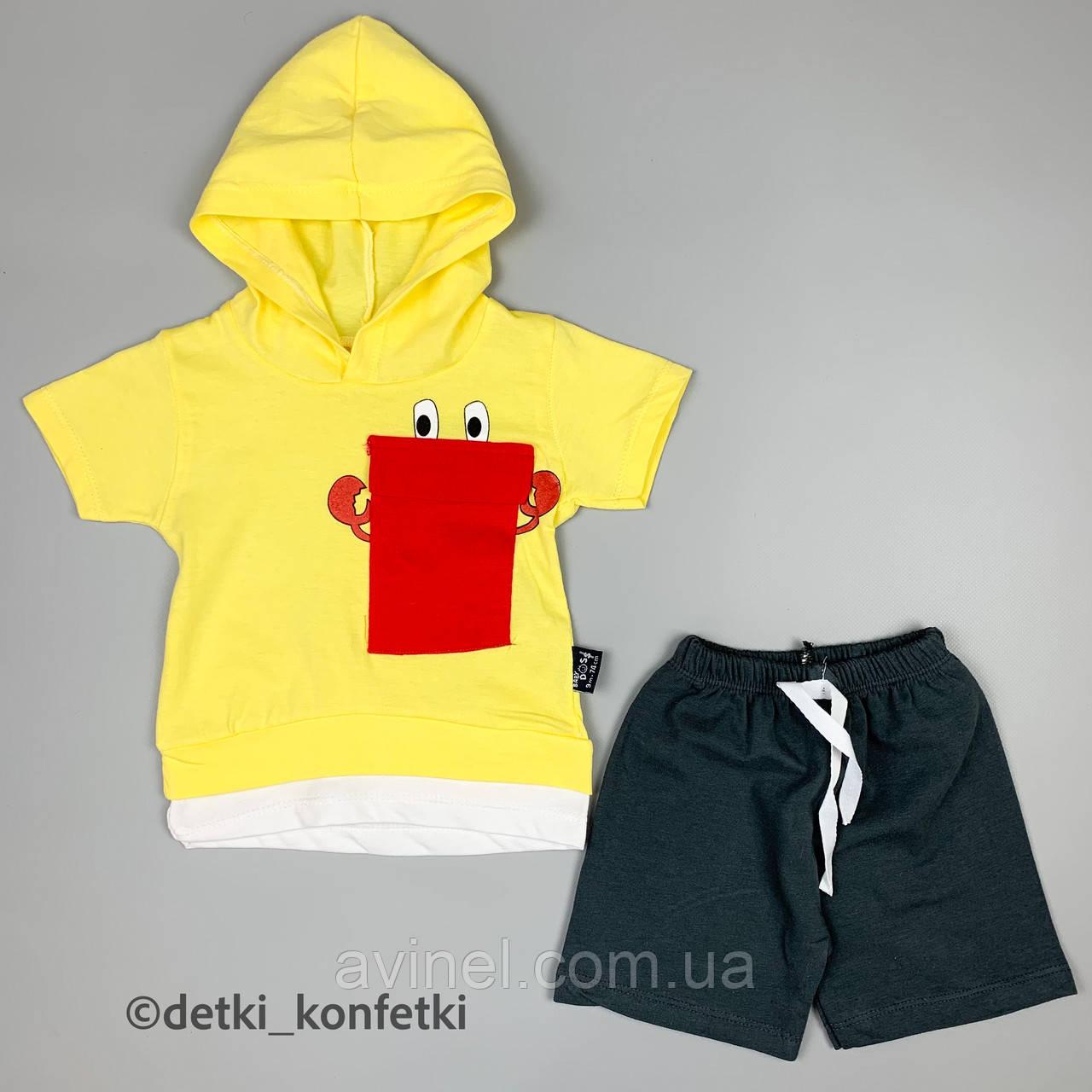 Комплект 2в1,футболка с капюш+шорты Жёлтый Интерлок 0233 Babydadoss Турция 74(р)