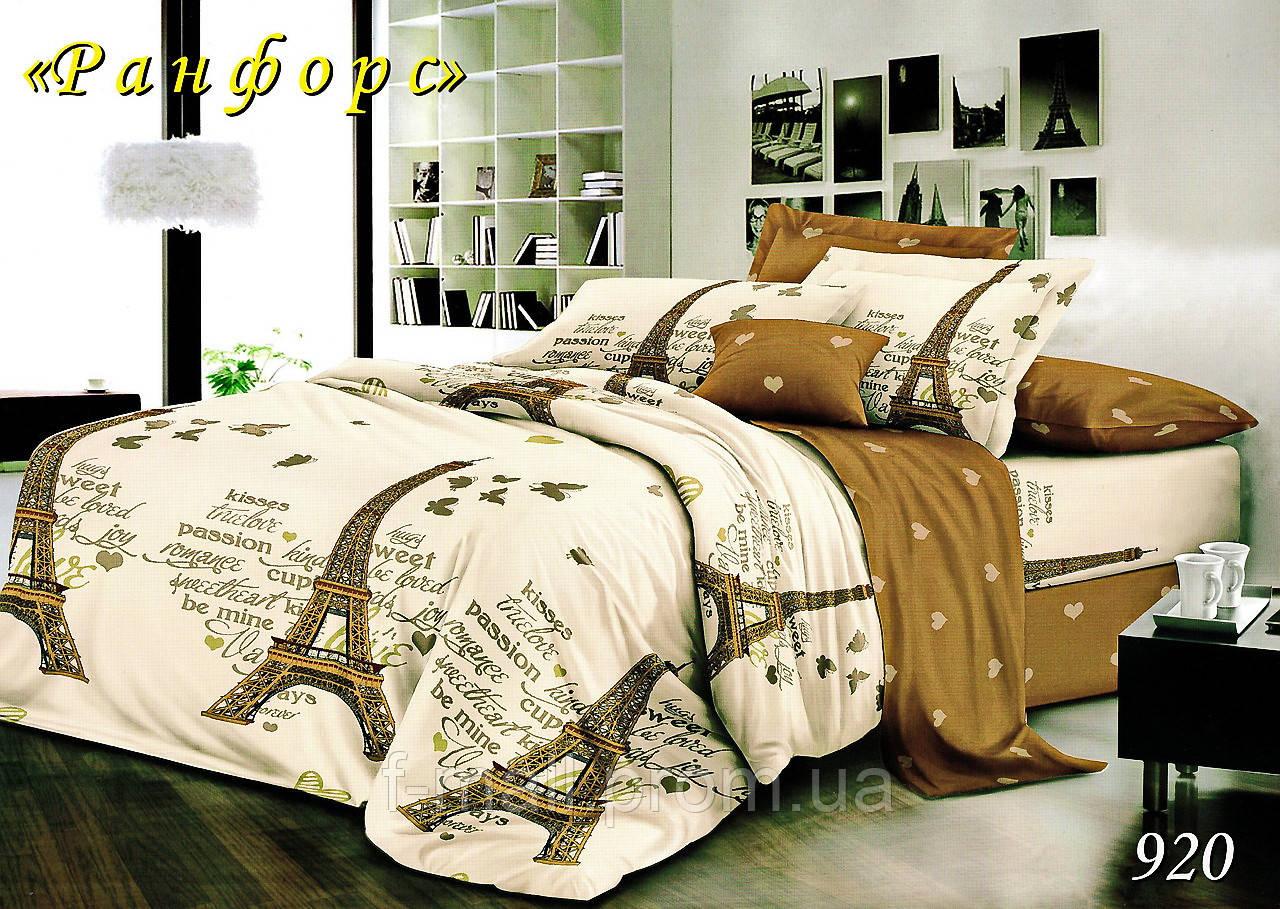 Двоспальне постільна білизна Тет-А-Тет (Україна) ранфорс (920)
