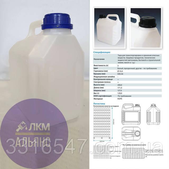 Канистра Пластиковая 3 литра белая фото 6