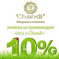 ЗНИЖКА -10% на косметику Chandi з промокодом Акція діє до 05.06.2021 року