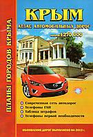 Атлас автомобильных дорог Крыма 1:270 000, фото 1