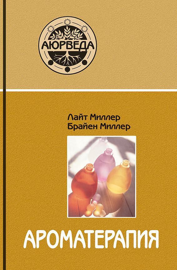"""Книга """"Ароматерапія"""" Лайт Міллер, Брайан Міллер"""