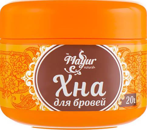 Хна-пудра Mayur темно-коричнева 20г, фото 2