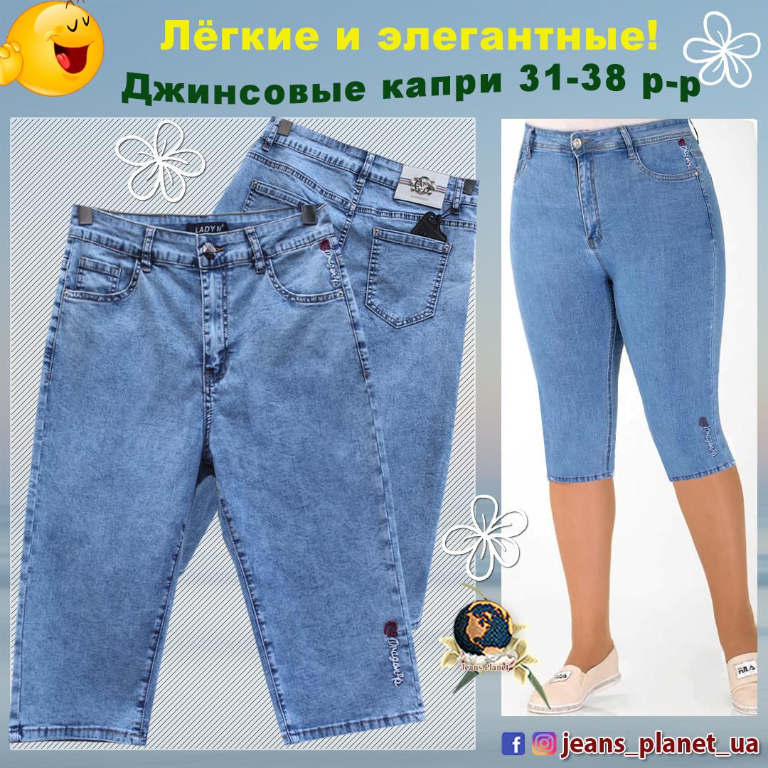 Женские джинсовые капри Lady N с вышивкой большие размеры