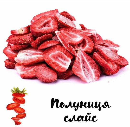 Полуниця сублімована СЛАЙСЫ 10 грам