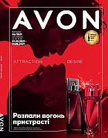 Каталог AVON 6/2021