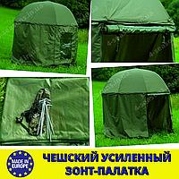 Огромный Чешский зонт палатка 250см . Рыболовный зонт навес шатер тент. Зонт рыболовный закрытый
