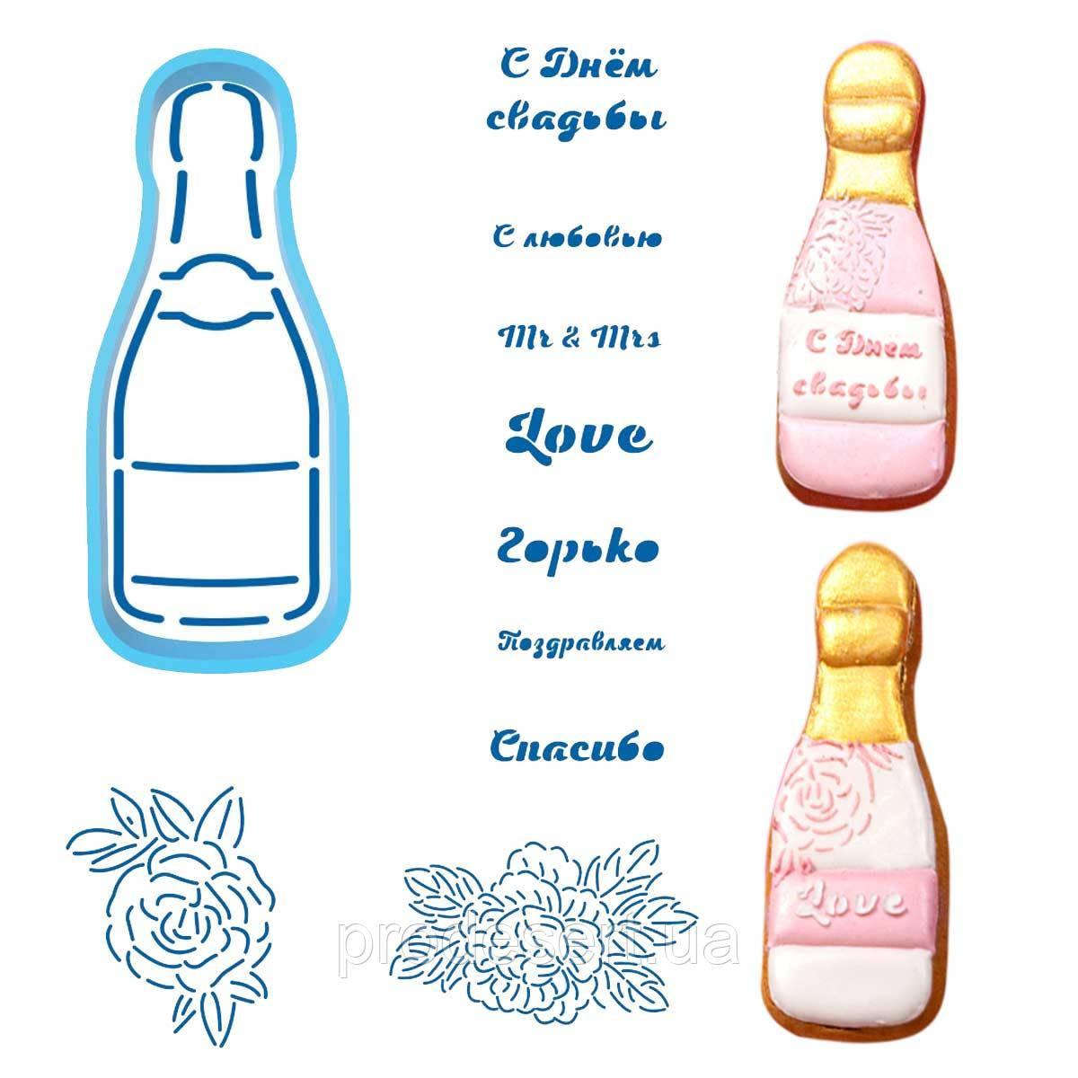 Шампанское с надписями вырубка с трафаретом 10 см (TR-2)