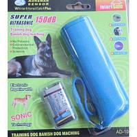 Ультразвуковой отпугиватель собак AD-100 (Защита от бездомных животных )