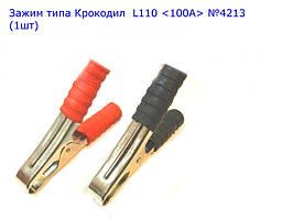 Зажим типа крокодил L110 mm  VK11177 №4213 (1шт)