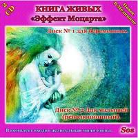 Эффект Моцарта (2 CD)