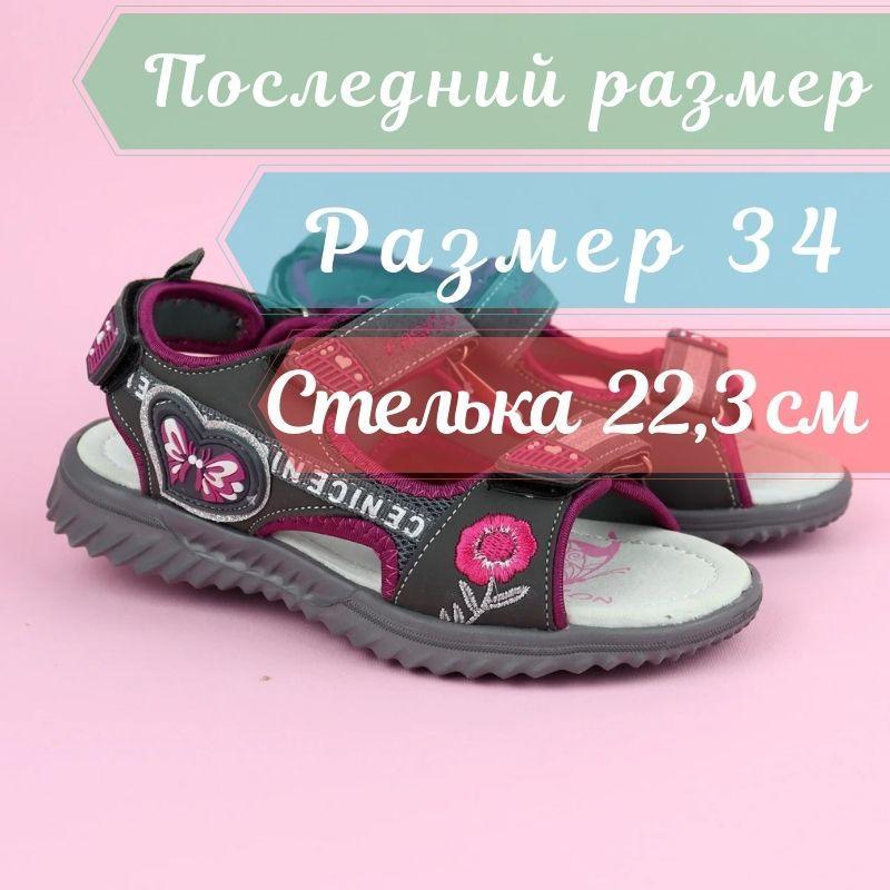 Спортивные сандалии босоножки на девочку Графит тм Том.м размер 34