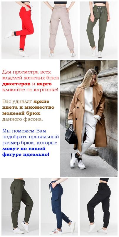 джоггеры жіночі