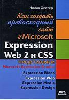 Хестер Н. Как создать превосходный сайт в Microsoft Expression Web 2 и CSS