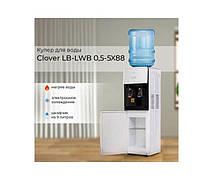 Кулер для воды Clover LB-LWB 0,5-5X88. Электронное хлаждение, нагрев воды, шкафчик на 9 л.