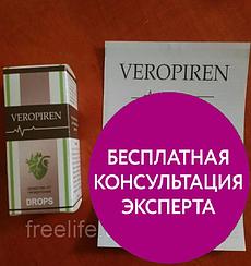 Veropiren Капли от гипертонии Веропирен, официальный сайт, 3445