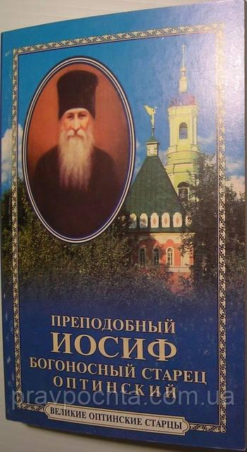 Преподобный Иосиф богоносный старец Оптинский.