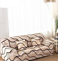 Чехлы на 3-х местные диваны натяжные на резинке, еврочехол бифлекс HomyTex с рисунком Волна бежевый, фото 1