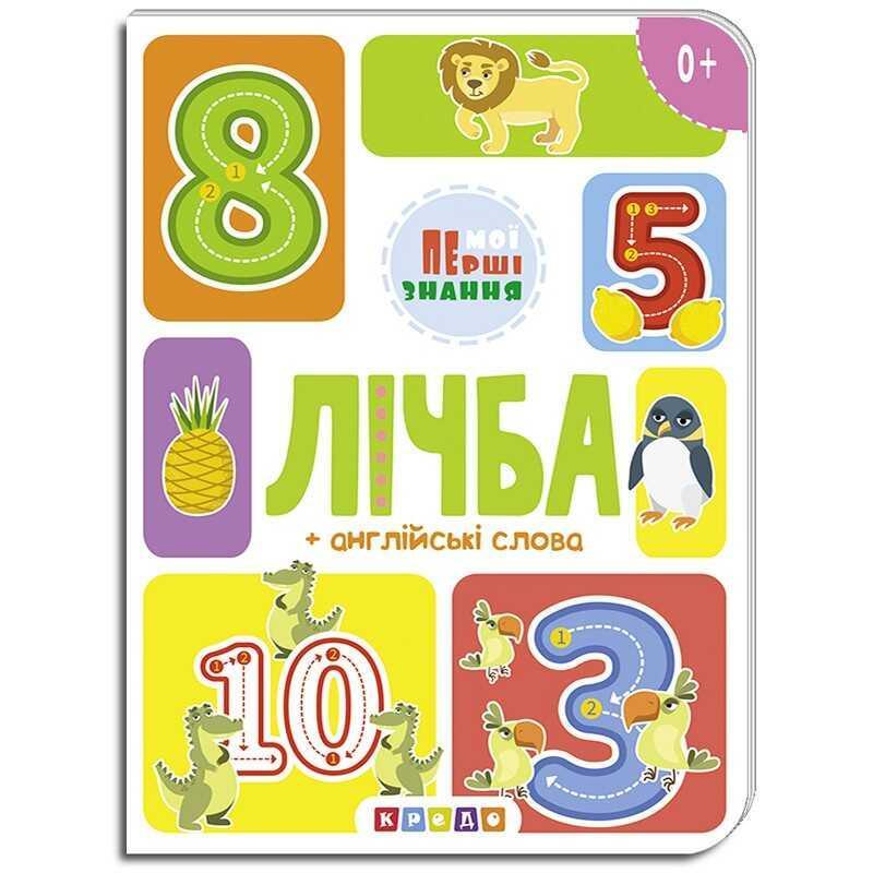 """Книга """"Рахунок + англійські слова (Мої перші знання)"""" укр (20) 9786177545179"""