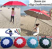 Пляжный Зонт 2.0 м + бур -РАЗНЫЕ ЦВЕТА- (плотная ткань, трубка 32мм) Клапан Чехол