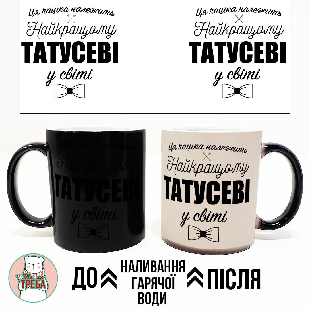 """Горнятко / чашка для тата """"Ця чашка належить найкращому татусеві у світі"""" ХАМЕЛЕОН ЧОРНИЙ"""