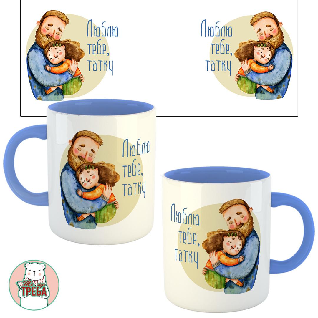 """Горнятко / чашка для тата """"Люблю тебе, татку"""" Голубий"""