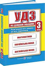 Усі домашні завдання 3 клас Нова програма Українська мова навчання Вид-во: Граматика