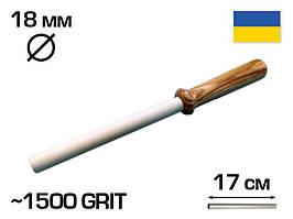 Мусат керамический 170 мм рабочая - 30 см (общая), 18 мм диаметр, 1500 GRIT (Musat170)