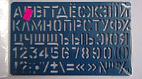 Трафарет букв и цифр- украинский алфавит,,руский алфавит,цифры,знаки 21см .Трафарет пластиковий літери українс