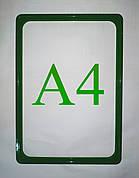 Пластиковая рамка А4 зеленая. Ценникодержатели пластиковые 210×297 мм. Пластиковые ценники А4. Пластиковые