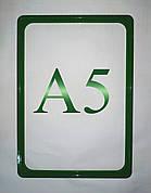 Пластиковая рамка А5 зеленая. Ценникодержатели пластиковые 148×210 мм. Пластиковые ценники А5. Пластиковые