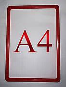 Пластиковая рамка А4 красная. Ценникодержатели пластиковые 210×297 мм. Пластиковые ценники А4. Пластиковые