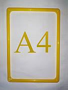 Пластиковая рамка А4 желтая. Ценникодержатели пластиковые 210×297 мм. Пластиковые ценники А4. Пластиковые