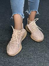 Adidas Yeezy Boost 350 Synth (бежевые)*( Ref шнурки)